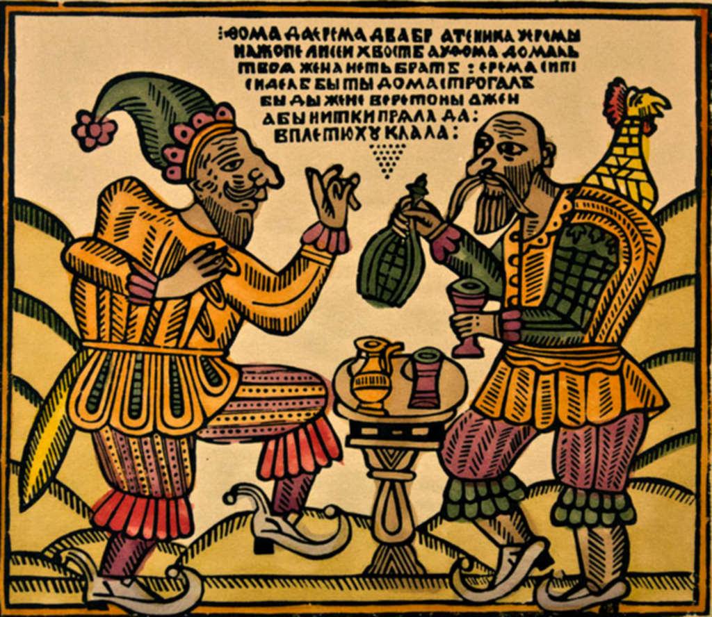 Фома да Ерёма. Лубок XVII-XIX веков