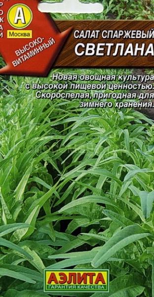Спаржевый салат Светлана